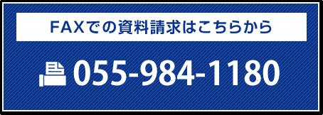 055-984-1180