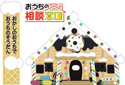 おうちの相談窓口三島店 | 静岡県で新築戸建ての無料相談窓口