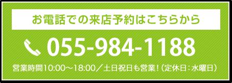 055-984-1188